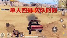 刺激战场:开车过程中差点被扫爆,下车四倍扫射完成反杀