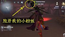 第五人格:前锋把红蝶撞下了地下室,直接送机械师上椅,神助攻!