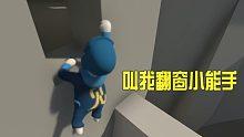 人类一败涂地14:拿个木桶飞檐走壁,导演化身翻窗小能手!