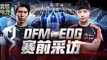靠谱在现场25: 日本人眼中的中国电竞竟然是这样的?日本DFM vs 国电EDG