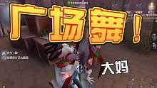 第五人格:国服第一红蝶广场舞大妈!木偶主播在线跳广场舞