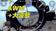 刺激战场难言x:AWM+大菠萝,这距离不用抬枪