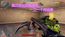 cf博凡:能刀生化的散弹枪 一刀一个终结者!