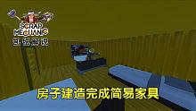 凯锐解说《废品机械师》建造的木房子完成放了几个简单家具