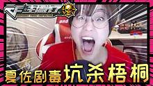 主播炸了CF篇S2第二十六期:夏佐剧毒坑杀梧桐 两次!