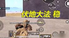 刺激战场难言x:伏地压枪,稳!
