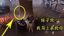 第五人格:当萌新妹子遇到人皇佣兵,导演这波英雄救美秀翻了!