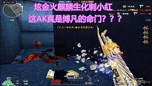 cf博凡:炫金火麒麟生化刺小红这真是博凡的命门?