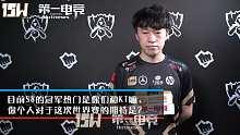 RNG小虎专访:我觉得TOP20给我的排名低了