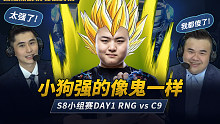 【台湾流解说骚话时刻】S8小组赛DAY1 RNG vs C9:小狗强的像鬼一样