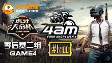 4AM战队14杀吃鸡(虎牙天命杯季后赛二组第4场)