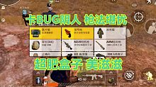 刺激战场:遭遇卡BUG玩家,阴了那么久,最终惨死在枪法