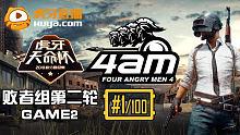 4AM战队13杀吃鸡(败者组第2轮第2场)