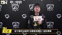 专访RNG.MLXG: 我们队伍实力很强 教练让我们放开去打
