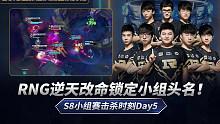 S8击杀时刻:小组赛Day5 RNG逆天改命锁定小组头名!