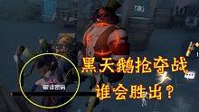 第五人格:双监管黑天鹅抢夺战,正义之枪在手,她将何去何从?