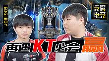 靠谱在现场S8篇04: EDG队员iBoy专访,再遇KT必会赢!