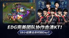 S8击杀时刻:小组赛Day7 EDG完美协作击溃KT!