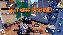 刺激战场:秦王绕住的终极奥义,将对方4人戏耍的团团转