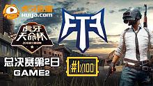 FTF战队10杀吃鸡-天命杯决赛第2天第2场