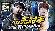 靠谱在现场S8篇05:KT.Deft专访,八强无对手,隔空表白Meiko
