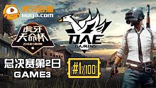 DAE战队8杀吃鸡-天命杯决赛第2天第3场