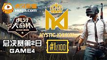 MK战队9杀吃鸡-天命杯决赛第2天第4场