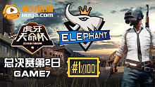 Elephant战队10杀吃鸡-天命杯决赛第2天第7场