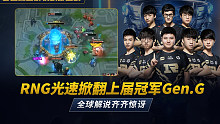 16赛区解说:RNG光速掀翻上届冠军Gen