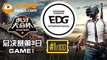 EDG战队6杀吃鸡-天命杯决赛第3天第1场