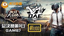 DAE战队5杀吃鸡-天命杯决赛第3天第7场