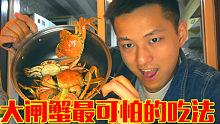 大闸蟹很好吃但是经常分不均匀!这种吃法就连壳都全身蟹黄味!