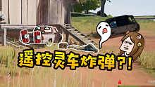 99%玩家没看过的吃鸡灵异事件,绝地岛遥控复仇汽车炸弹!