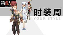 第五人格:万圣节时装周 秋季风尚T台秀