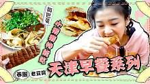 一早上吃六顿的天津早餐系列!锅巴菜卷圈是真爱!