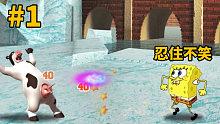 白米游戏01:吃我一炮,海绵宝宝!