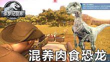 侏罗纪世界进化18:混养肉食恐龙 角鼻龙和迅猛龙