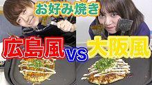 哪里的铁板烧最好吃?大阪VS广岛 有多美味,看饿了