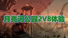 第五人格-月亮河公园2V8体验