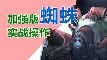 第五人格-新版蜘蛛屠夫实战操演