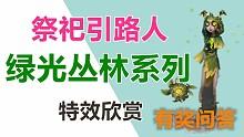 第五人格-祭祀绿光森林特效(有奖问答-1)