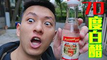 醋像酒一样是有度数的!最高七十度的醋喝上去的感觉怎样?