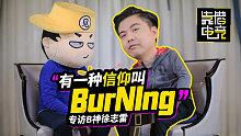 靠谱探索05:专访B神徐志雷,有一种信仰叫做burNIng的carry