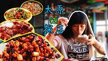 太原川菜榜排名前5名,鸡丝凉面绝对首推招牌