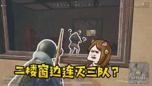绝地求生搞笑集锦:站在半空窗边一步不动,连杀5人!