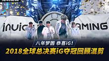 八年梦圆 恭喜iG!2018全球总决赛iG夺冠回顾混剪【兔玩出品】
