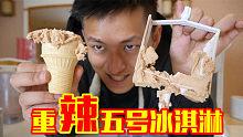 我买不到全球最辣的冰淇淋!小伙便自己做了一份变态辣冰淇淋!