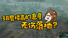 绝地求生:开摩托掉下38层楼高的悬崖,竟然无伤落地!