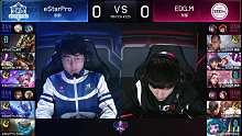 常规赛eStar vs EDG.M-1