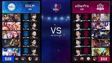 常规赛eStar vs EDG.M-4